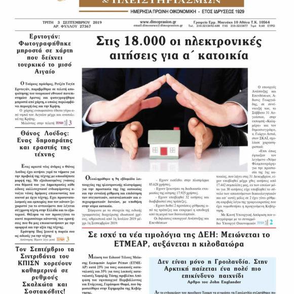 Συνέντευξη του δημοπράτη Θάνου Λούδου στην Εφημερίδα των Δημοπρασιών