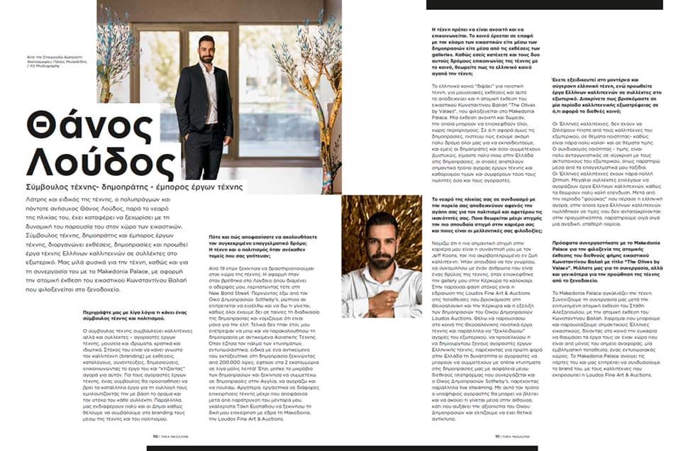 Συνέντευξη του Θάνου Λούδου στο περιοδικό Thea by Makedonia Palace
